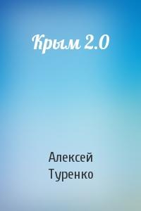 Крым 2.0