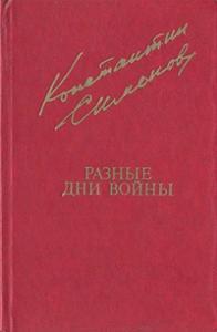 Константин Симонов - Разные дни войны (Дневник писателя)