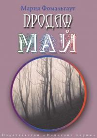 Продам май (сборник)