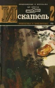 Искатель. 1981. Выпуск №2