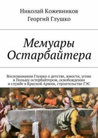 Мемуары Остарбайтера
