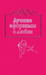 Н. Богданова - Лучшие афоризмы о любви
