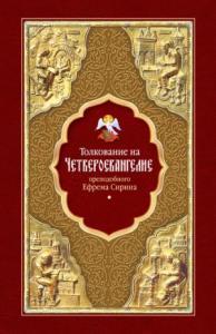 Ефрем Сирин - Толкование на Четвероевангелие