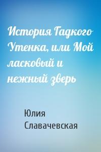 Юлия Владимировна Славачевская - История Гадкого Утенка, или Мой ласковый и нежный зверь