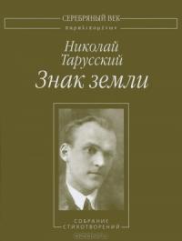 Николай Тарусский - Знак земли: Собрание стихотворений