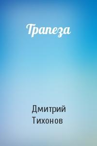 Дмитрий Тихонов - Трапеза