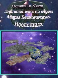 Энциклопедия по серии Миры Бесконечных Вселенных