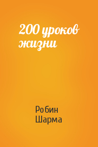 200 уроков жизни