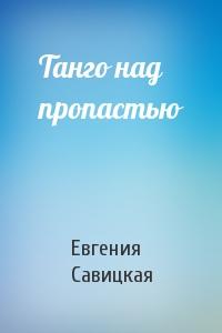 Евгения Савицкая - Танго над пропастью