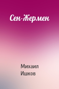 Михаил Ишков - Сен-Жермен