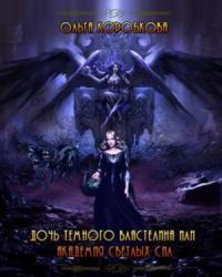 Дочь темного властелина или Академия светлых сил