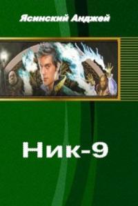 Ник - 9 (СИ)