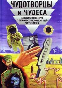 Виктор Кандыба - Чудотворцы и чудеса. Энциклопедия сверхвозможностей человека