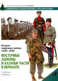 Андрей Каращук, Сергей Дробязко - Восточные легионы и казачьи части в Вермахте