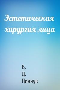 В. Д. Пинчук - Эстетическая хирургия лица