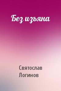 Святослав Логинов - Без изъяна