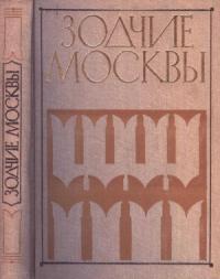 Зодчие Москвы XV – XIX вв. Книга 1
