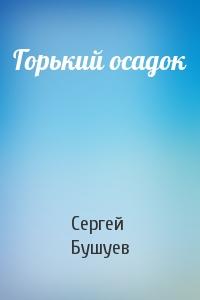 Сергей Бушуев - Горький осадок