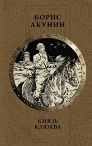 Князь Клюква. Плевок дьявола (сборник)