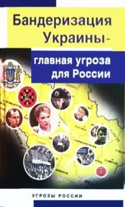 Бандеризация Украины - главная угроза для России