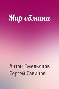 Антон Емельянов, Сергей Анатольевич Савинов - Мир обмана