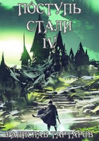 Радислав Тартаров - Поступь стали IV