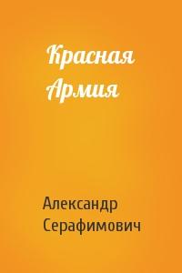 Александр Серафимович - Красная Армия