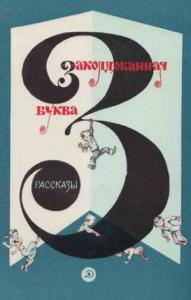 Андрей Некрасов - Как я писал рассказ