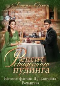 Рецепт свадебного пудинга