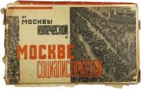 От Москвы купеческой к Москве социалистической