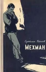 Мехман