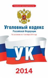 Законы РФ - Уголовный кодекс Российской Федерации [По состоянию на 1 сентября 2014 года]