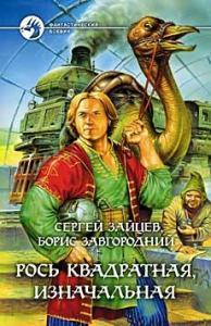 Сергей Зайцев, Борис Завгородний - Рось квадратная, изначальная
