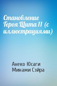 Анеко Юсаги, Минами Сэйра - Становление Героя Щита 11 (с иллюстрациями)