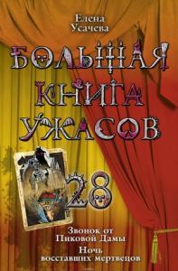 Большая книга ужасов – 28