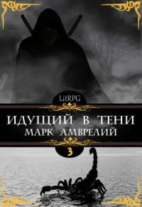 Марк Амврелий - Идущий в тени 3