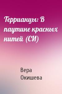 Вера Окишева - Террианцы: В паутине красных нитей (СИ)