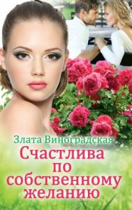 Злата Виноградская - Счастлива по собственному желанию