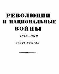 Том 6. Революции и национальные войны. 1848-1870. Часть аторая