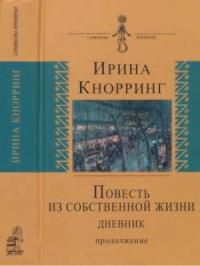 Ирина Кнорринг - Повесть из собственной жизни: [дневник]: в 2-х томах, том 2