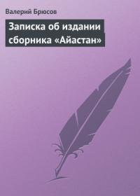 Записка обиздании сборника «Айастан»