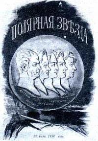 """Тайные корреспонденты """"Полярной звезды"""""""