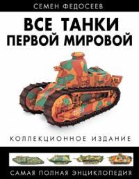 Все танки Первой Мировой. Том I