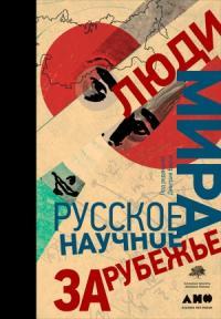 Люди мира. Русское научное зарубежье