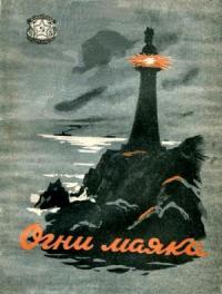Огни маяка