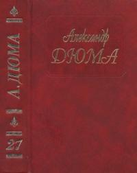Собрание сочинений в 50 томах. Том 27. Таинственный доктор. Дочь маркиза