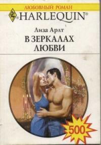 Лиза Арлт - В зеркалах любви