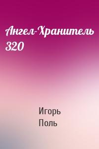 Игорь Поль - Ангел-Хранитель 320