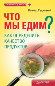 Леонид Рудницкий - Что мы едим? Как определить качество продуктов