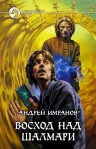 Андрей Имранов - Восход над Шалмари